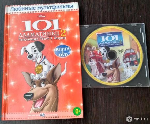 """Книга и диск """"101 далматинец-2. Приключения Патча в Лондоне"""". Фото 1."""