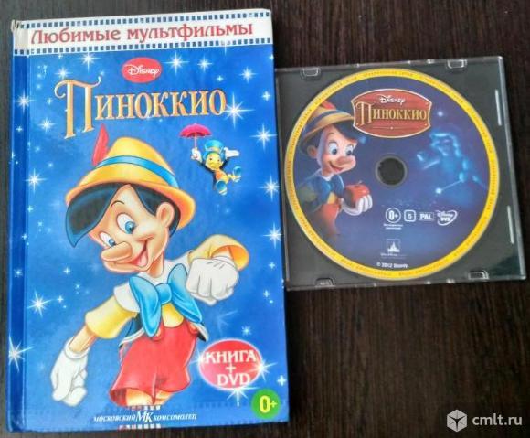 """Книга и диск """"Пиноккио"""". Фото 1."""