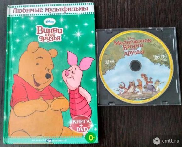 """Книга и диск """"Винни и его друзья"""". Фото 1."""