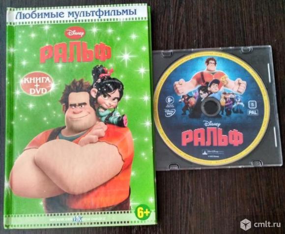 """Книга и диск """"Ральф"""". Фото 1."""