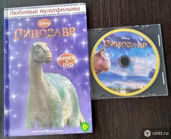 """Книга и диск """"Динозавр"""""""