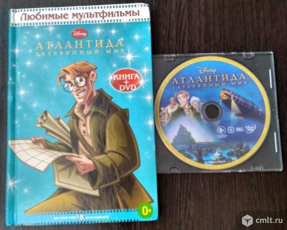 "Книга и диск ""Атлантида. Затерянный мир"". Фото 1."