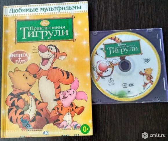 """Книга и диск """"Приключения Тигрули"""""""