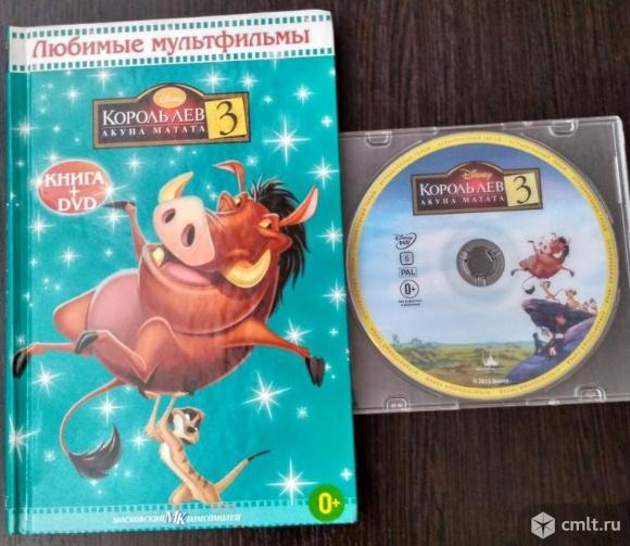 """Книга и диск """"Король Лев-3. Акуна Матата"""". Фото 1."""