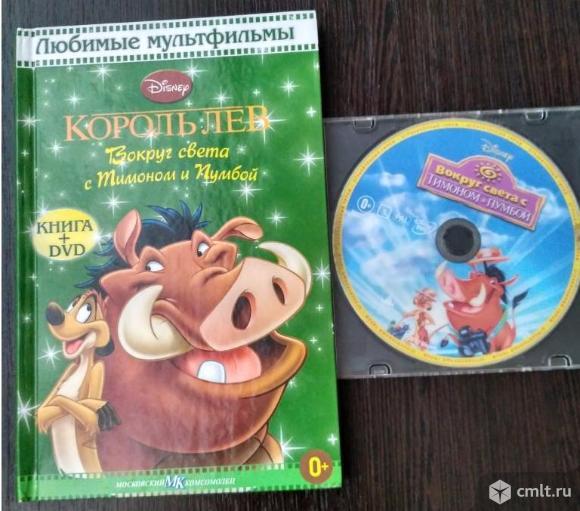 """Книга и диск """"Король Лев. Вокруг света с Тимоном и Пумбой"""". Фото 1."""