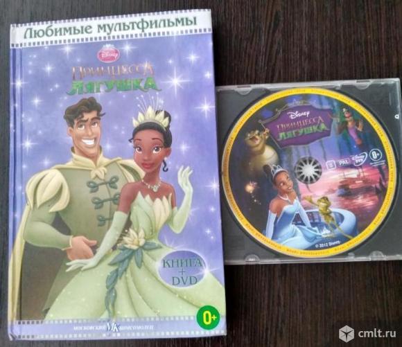 """Книга и диск """"Принцесса и лягушка"""". Фото 1."""