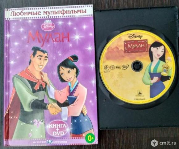 """Книга и диск """"Мулан"""""""