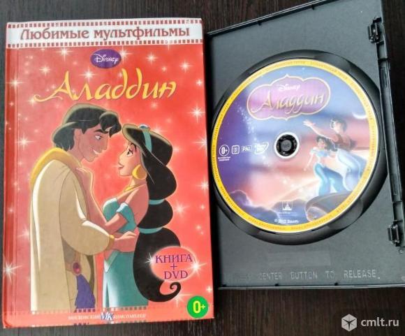"""Книга и диск """"Аладдин"""". Фото 1."""