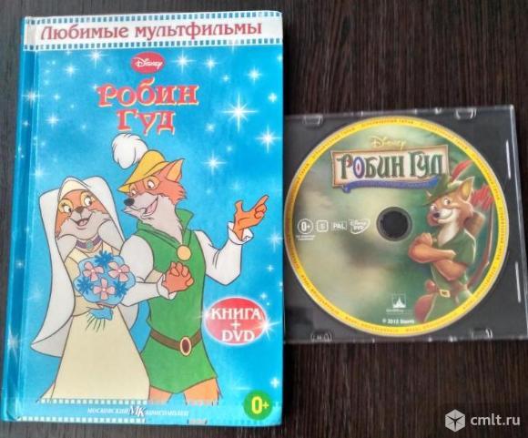 "Книга и диск ""Робин Гуд"". Фото 1."