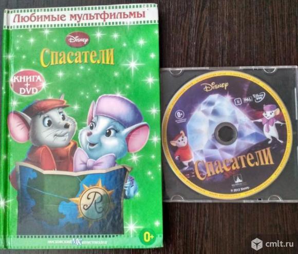 """Книга и диск """"Спасатели"""""""