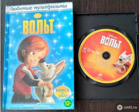 "Книга и диск ""Вольт"". Фото 1."