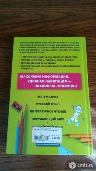 Справочник для 1-4 класса