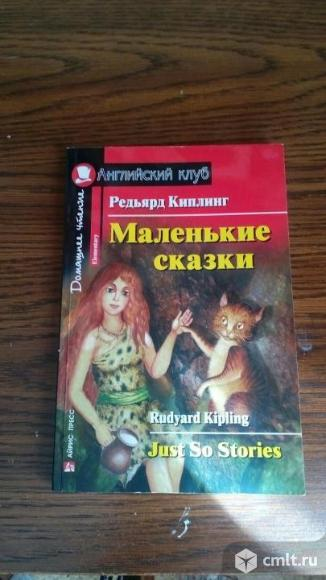 Книги для домашнего чтения по английскому