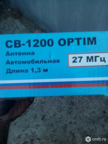 Антенна си-би 27 мГц.
