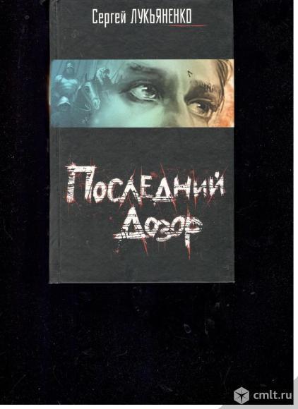 Сергей Лукьяненко. Фантастика.