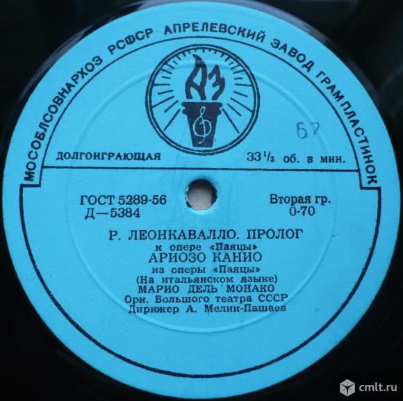 "Грампластинка (винил). Гранд [10"" LP]. Mario del Monaco [Марио дель Монако]. Паяцы, Тоска, Отелло.. Фото 1."
