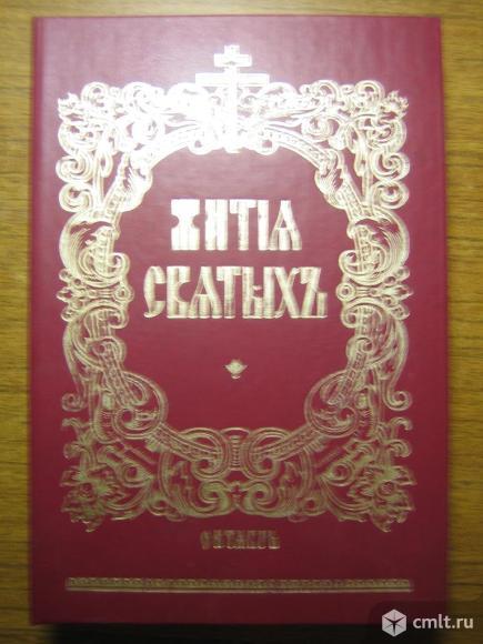 Жития Святых (месяц сентябрь, октябрь) (отл. состояние) 2 тома. Цена за 1 том.