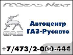 ГАЗель-Next