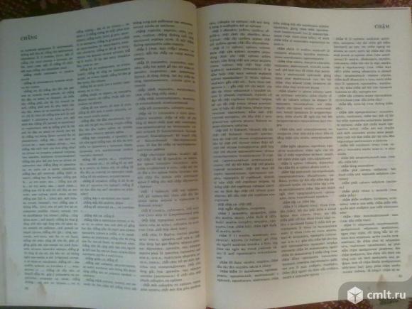 Въетнамско-русский словарь