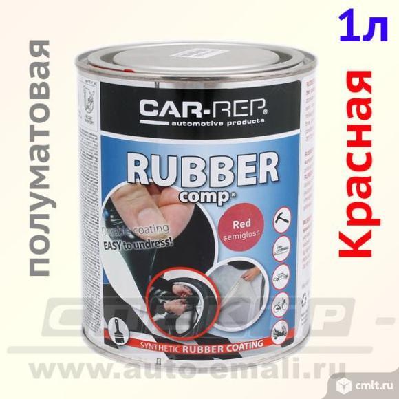 Жидкая резина Car-Rep rubber (1л) красная