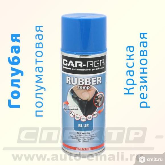 Краска-спрей резиновая CAR-REP синий (400мл)