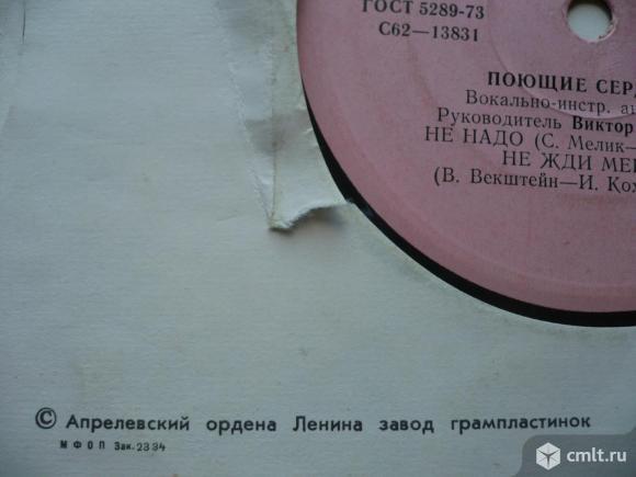 """Грампластинка (винил). Миньон [7"""" EP]. ВИА """"Поющие сердца"""". Мелодия, 1980. Стерео С62-13831-2. СССР.. Фото 7."""