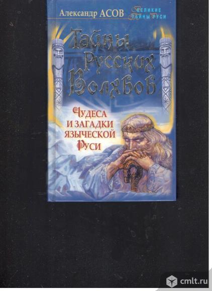 Серия Великие тайны Руси.. Фото 1.