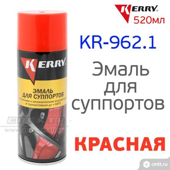 Краска-спрей для суппортов kerry KR-962.1 красная