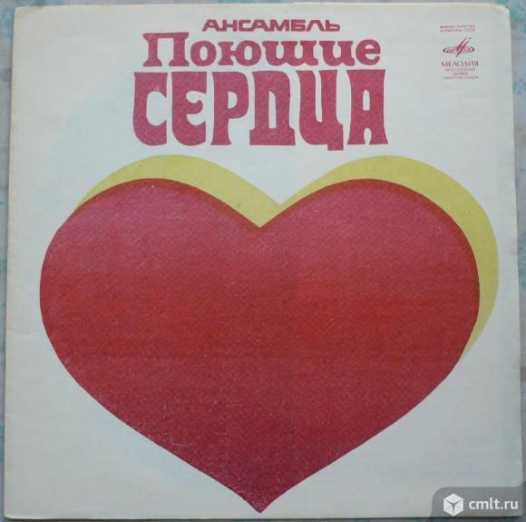"""Грампластинка. Гибкий миньон [7"""" Flexi EP]. Ансамбль """"Поющие сердца"""". Мелодия, 1973. 33 ГД 0003659.. Фото 1."""