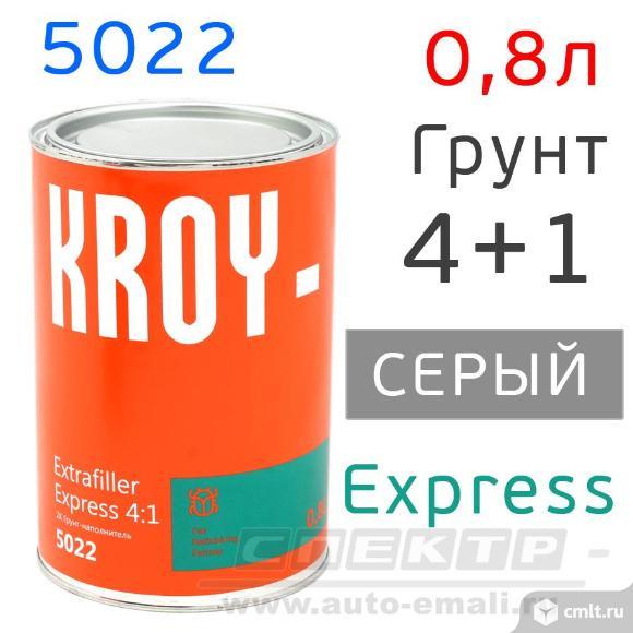 Грунт-наполнитель 2К kroy 5022 HS 4+1 Extrafiller