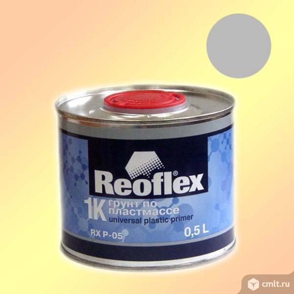 Грунт по пластику 1К reoflex (0,5л) серый пигмент