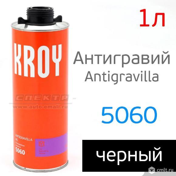 Антигравий kroy 5060 (1кг) черный Antigravilla HS