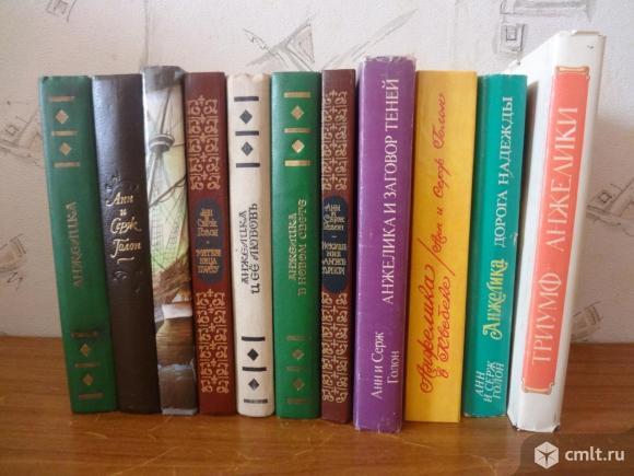 Продам полную серию книг об Анжелике.