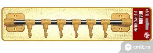 Планка с 6 крючками Слайд 33 см.