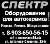 Оборудование Для Автосервиса.