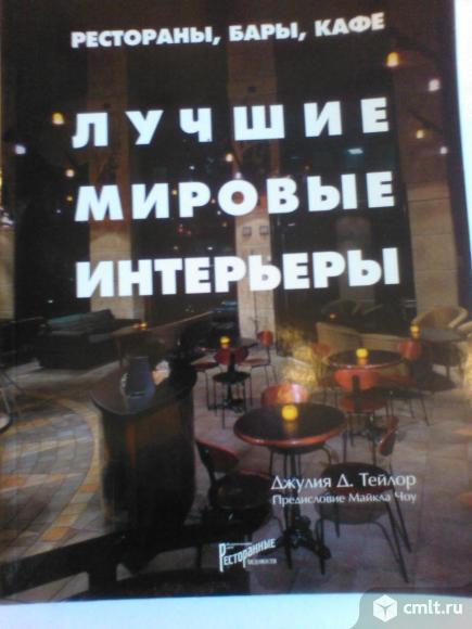 Книги по ресторанному делу продам. Фото 1.