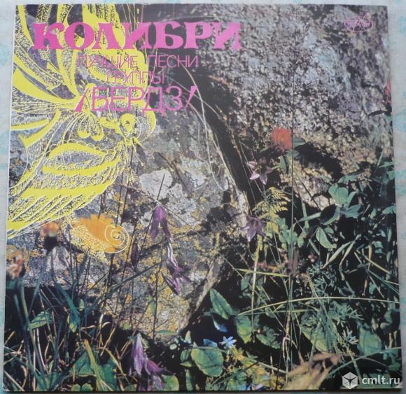 "Грампластинка (винил). Гигант [12"" LP]. The Byrds. ""Колибри"". The Byrds' Greatest Hits. 1967. СССР.. Фото 1."