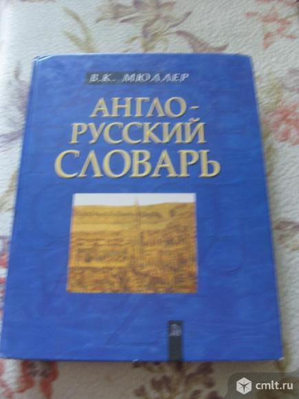 Англорусский словарь Мюллера