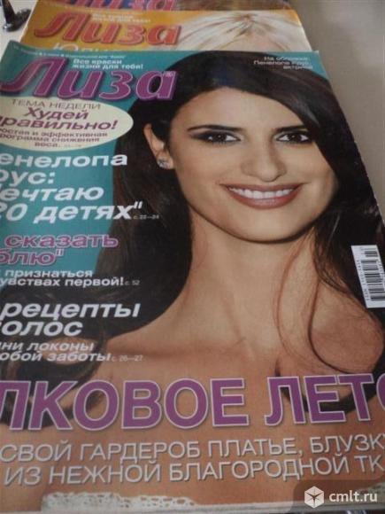 Продам журналы Лиза. Фото 1.