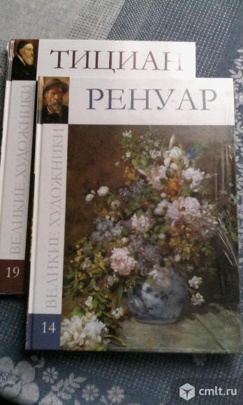"""Рубенс, Ренуар и др. книги (""""Великие художники""""). Фото 4."""