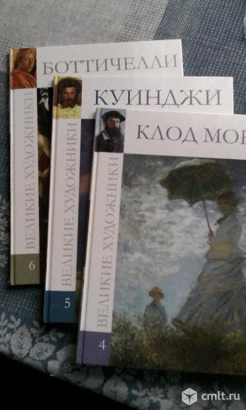 """Рубенс, Ренуар и др. книги (""""Великие художники""""). Фото 1."""
