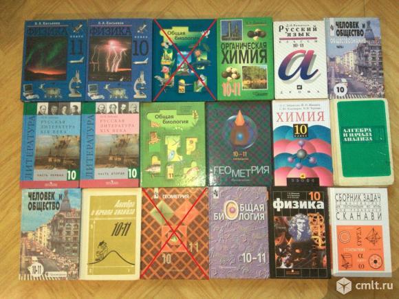 Учебники 10 - 11 класс Решебники Книги для подготовки к егэ