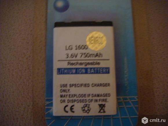 Аккумулятор LG1600 3.6 750  mAh