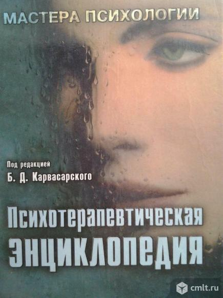 Психотерапевтическая энциклопедия