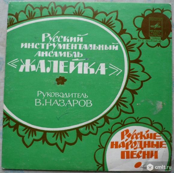 """Грампластинка (винил). Миньон [7"""" EP]. Русский инструментальный ансамбль """"Жалейка"""". Мелодия, 1978.. Фото 1."""