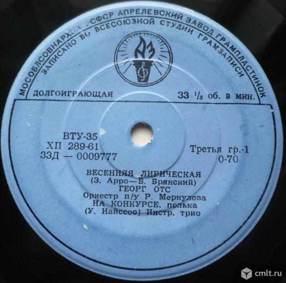 "Грампластинка (винил). Миньон [7"" EP]. Георг Отс [Georg Ots]. Апрелевский завод, 1962. 33Д-0009777-8. Фото 1."