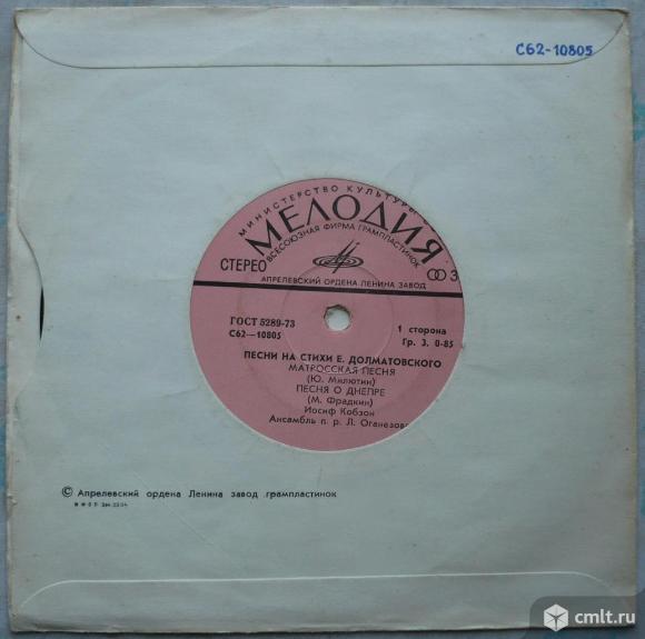 "Грампластинка (винил). Миньон [7"" EP]. Иосиф Кобзон. Ансамбль п. р. Л. Оганезова. Мелодия, 1978.. Фото 6."