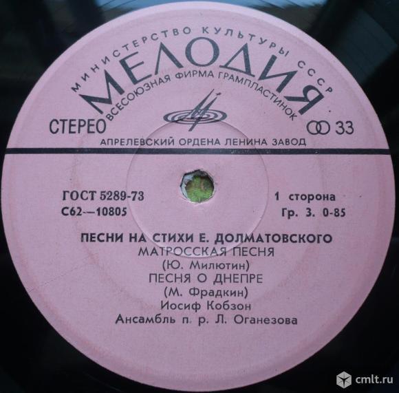 "Грампластинка (винил). Миньон [7"" EP]. Иосиф Кобзон. Ансамбль п. р. Л. Оганезова. Мелодия, 1978.. Фото 1."