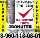 Бытовых и торговых холодильников срочный ремонт. Без выходных. Любые марки. Скидка до 50%. Гарантия.. Фото 1.