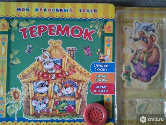 Продам кукольный театр Теремок